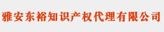 雅安商标注册_代理_申请